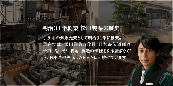 松田製茶の歴史