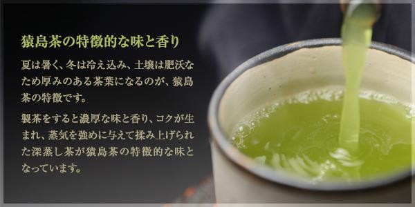 猿島茶の魅力